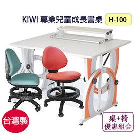 愛上這兒~ 款! KIWI可調整兒童成長書桌H~100桌 椅 組~ 製~ 官方台北唯一 展