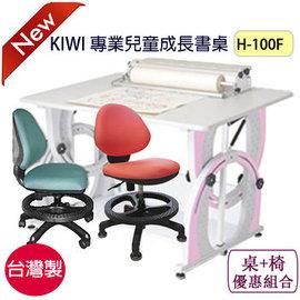 愛上這兒~ 款! KIWI可調整兒童成長書桌H~100桌F 椅 組~ 製~ 官方台北唯一