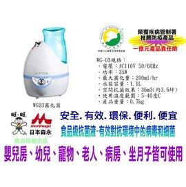 單機優惠組 水神抗菌液 WG-03 水神抗菌液專用霧化器(一年保固) 【居家/房間/月子房/嬰兒房】
