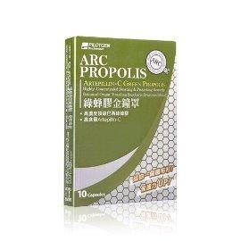 ~PILOTGEN派特健~ARC PROPOLIS綠蜂膠金鐘罩~10粒~滋補強身 增強體力