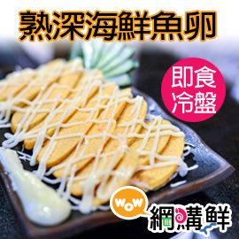 天然綜合深海魚卵 ^(150g±10^%^)解凍切片即食下酒菜~wow網購鮮~