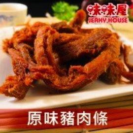 原味豬肉條 ^(200g^) ~ 滷汁研製、口感香濃不乾柴