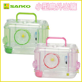 ~李小貓之家~ Sanko~小型鳥外出籠~ 精美, 極佳, 小型鳥~新色~