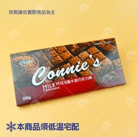 【艾佳】牛奶巧克力磚300g/片