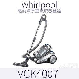 現折3000↓ 惠而浦吸力永不衰減 VCK4007 ㊣原廠公司貨㊣ 多孔氣旋無集塵袋吸塵器 (更勝Z1860 CVPK8T ZAR3510