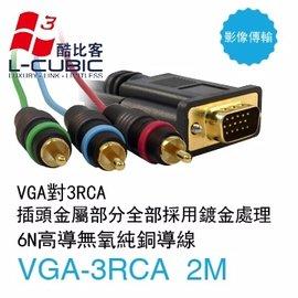VGA轉3RCA色差端子 2M 黑色