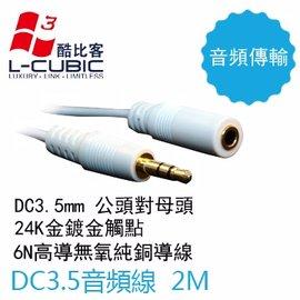 L~CUBIC 音頻延長線 DC3.5公 轉 DC3.5母 白色 2M