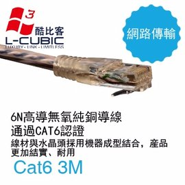 L~CUBIC Cat6 LAN Cable 傳統圓網線 透明 3M