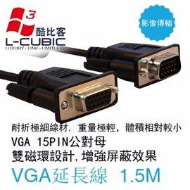 L~CUBIC 極細VGA延長線~1.5M