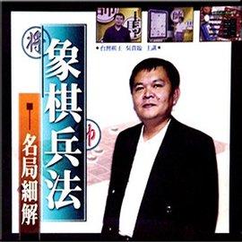 象棋兵法 ~ 名局細解VCD