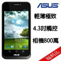ASUS Padfone A66~輕薄極致~