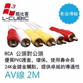MYINS AV線 RCA公對公 2M