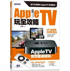 Apple TV玩全攻略:超乎您想像的Apple TV秘傳絕技