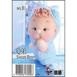 糖果娃娃材料包:歡樂童年Q弟
