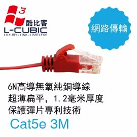L~CUBIC Cat5e LAN Cable 扁平網線 紅 3M