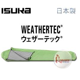 探險家戶外用品㊣2016-02 日本ISUKA 輕量WEATHERTEC防水露宿袋 單人帳棚 睡袋 露營 單車環島