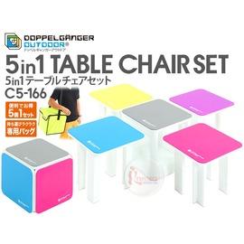 探險家露營帳篷㊣C5-166 日本DOPPELGANGER營舞者 迷你立方桌椅組 一桌四椅 兒童桌椅折疊桌椅