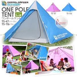 探險家露營帳篷㊣T5-116 日本DOPPELGANGER營舞者 印地安帳 (藍)  320*290 印第安帳篷.帳蓬.非logos