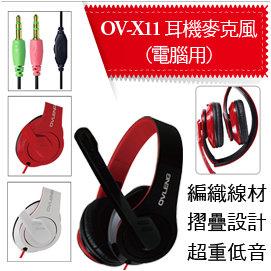 ~ 橋~OVLENG 奧蘭格 耳機麥克風 電腦 OV~X11 耳罩式 ~進貨中請先 ~
