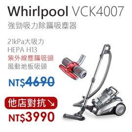 ㊣原廠公司貨 VCK4007 送紫外線塵蹣吸頭 惠而浦吸力永不衰減 多孔氣旋無集塵袋(除蹣防塵蹣過敏更勝
