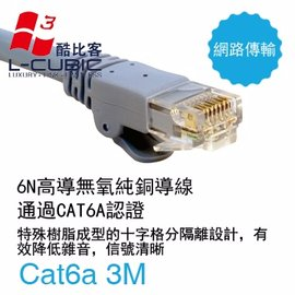 L~CUBIC Cat6a LAN Cable 傳統圓網線 藍 3M