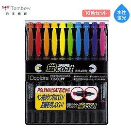 TOMBOW蜻蜓 WATC~10C 雙頭螢光筆10色組