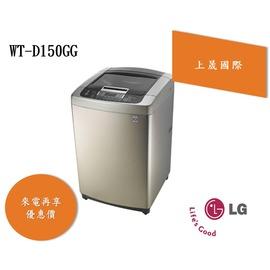 ~上晟國際~LG 6Motion直驅變頻15kg洗衣機 WT~D155SG ~來電超 ~另