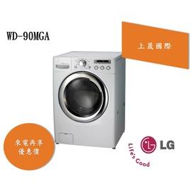 ~士林上晟~加LINE0939616226.聊最快LG DD直驅變頻洗脫烘滾筒洗衣機9kg