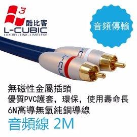 L~CUBIC 音頻線 銀藍 2M