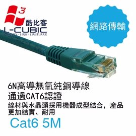 L~CUBIC Cat6 LAN Cable 傳統圓網線 綠 5M