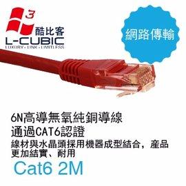 L~CUBIC Cat6 LAN Cable 傳統圓網線 紅 2M