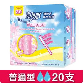 凱娜導管式衛生棉條^(紙導管^)普通型20支入