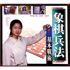 象棋兵法 ~ 戰術 VCD