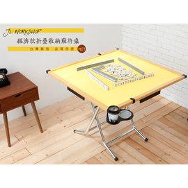 【JL 工坊】經濟款折疊收納麻將桌 電腦桌 書桌 辦公桌 休閒桌