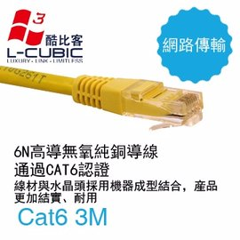 L~CUBIC Cat6 LAN Cable 傳統圓網線 黃 3M