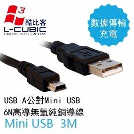 L~CUBIC USB轉接線 USB A~MiniB(外接硬碟盒,手機 移動電源) 黑 3