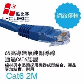 L~CUBIC Cat6 LAN Cable 傳統圓網線 藍 2M
