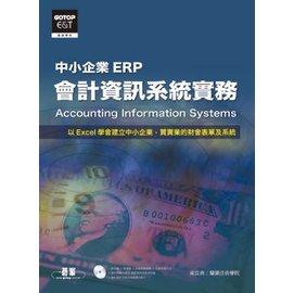 會計資訊系統實務Accounting Information Systems^(附光碟^)