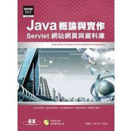 Java概論與實作~~Servlet網站網頁與資料庫 附CD  平裝