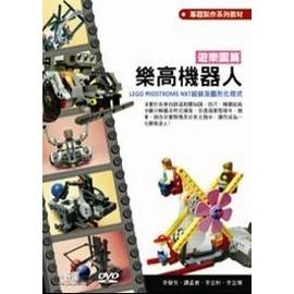 樂高機器人遊樂園篇~~LEGO MINDSTORMS NXT 組裝及圖形化程式(附輔助教學