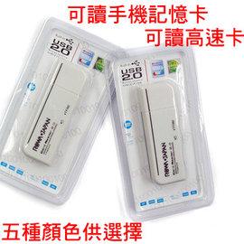 ~ROWA~多合一五彩USB 2.0高速型 讀卡機 SD.MINI SD.SDHC.M2