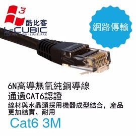 L~CUBIC Cat6 LAN Cable 傳統圓網線 黑 3M