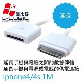 iM Cable 蘋果30P公~蘋果30P母 1M 延長線 iPhone4S iPAD 2