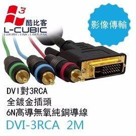 DVI轉3RCA 色差端子 2M 黑色