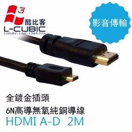 L~CUBIC HDMI TypeA轉MicroHDMI^(TypeD,攝影機,照相機^)