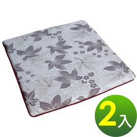 (提花布套+滾繩邊織+立體行縫)修飾-千代葉細棉(沙發-實木座椅專用)-坐墊(52x52x3公分)-2入/組-SET0008-2