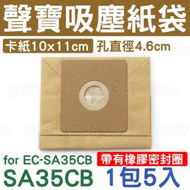 聲寶集塵紙袋 for EC~SA35CB 紙袋  一組五入 SAMPO吸塵器紙袋吸塵器集塵