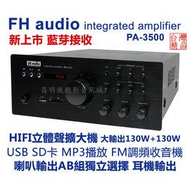 ~昌明視聽影音商城~ 藍芽HIFI立體擴大機 FH AUDIO PA~3500 USB M