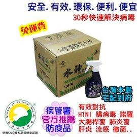 水神抗菌液/消臭液 500 ml 居家瓶*12 ☆榮獲疾病管制局推薦☆