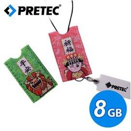 ^~PRETEC 希旺科技 免 全面 中^~^~PRETEC 可愛媽祖與風獅爺御守 8GB